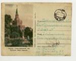 ХМК СССР 1956 г. 242e  05.04.56 Немаркированый,Москва. Троицкая башня кремля. Прошёл почту.Штамп доплаты  1 руб.