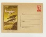 ХМК СССР 1956 г. 347  1956 10.12  Авиапочта. Самолёт над Дальним Востоком. СК №343 (56-145)