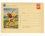 ХМК СССР 1956 г. 235  1956 30.03 (56-34)* SC № 235 Спартакиада. Толкание ядра.