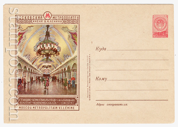 218 Dx2 ХМК СССР СССР 1956 03.03 Станция метро Комсомольская