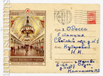 ХМК СССР 1956 г. 218 P СССР 1956 03.03 Станция метро Комсомольская
