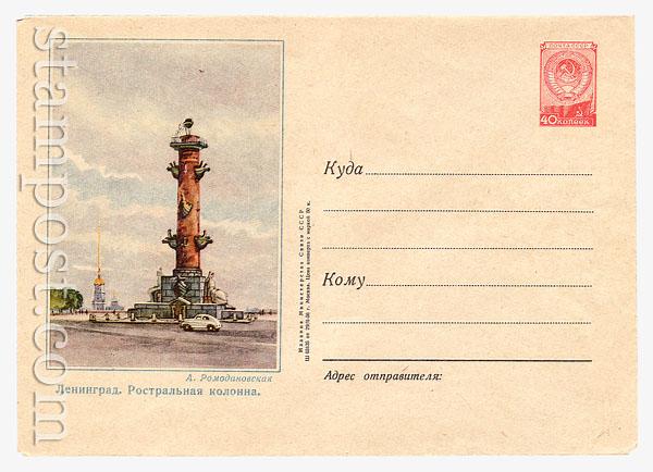 214 Dx2 ХМК СССР СССР 1956 29.02 Ленинград. Ростральная колонна