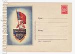 ХМК СССР 1956 г. 271 СССР 1956 15.06 Эмблема спартакиады народов РСФСР