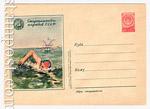ХМК СССР 1956 г. 279 СССР 1956 27.06 Плавание, спартакиада народов СССР
