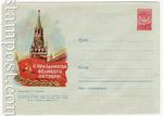 ХМК СССР 1956 г. 318 Dx2 СССР 1956 20.09 С праздником Великого Октября! Спасская башня Кремля