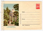 USSR Art Covers 1957 354 Dx3 USSR 1957 15.01 Sochi. Arboretum. The Mauritian Fence