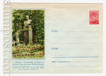 USSR Art Covers 1957 377 Dx2 USSR 1957 08.03 Minsk. Monument to Yanka Kupala
