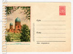 USSR Art Covers 1957 393 USSR 1957 03.04 Samarkand. The groups of Mausoleum of Sheikh Zonda.Stamp # 1383