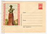 USSR Art Covers 1957 485 USSR 1957 30.07 Krasnoyarsk. Monument to Surikov