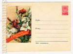 USSR Art Covers 1957 531 Dx2 USSR 1957 24.09 the Great October! The boutonniere of Flowers