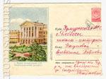 ХМК СССР 1957 г. 526 P  1957 13.09 Минск. Политехнический институт
