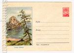 ХМК СССР 1957 г. 528 Dx2  1957 20.09 Озеро Байкал