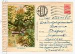 ХМК СССР 1957 г. 481  1957 23.07 На рыбалке