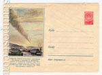ХМК СССР 1957 г. 380 D1  1957 09.03 Падение Сихоте-Алинского метеорита