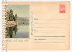 ХМК СССР 1957 г. 538 Dx2  1957 01.10 Телецкое озеро в горах Алтая