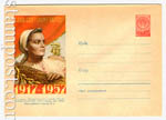 USSR Art Covers 1957 490 Dx2  1957 13.08 Слава Советскому народу!
