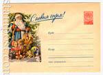 ХМК СССР 1957 г. 577  1957 25.11 С Новым годом! Дед-Мороз с подарками