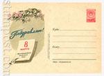 ХМК СССР 1957 г. 358 Dx2  1957 21.01 Поздравляю! 8 Марта