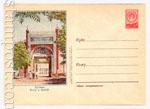 ХМК СССР 1957 г. 375 Dx3  1957 28.02 Бухара. Вход в музей. Марка N 1383