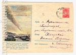 ХМК СССР 1957 г. 380 P  1957 09.03 Падение Сихоте-Алинского метеорита