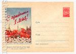 ХМК СССР 1957 г. 387 Dx4  1957 15.03 С праздником 1 Мая!