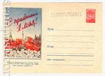 ХМК СССР 1957 г. 387a  1957 15.03 С праздником 1 Мая! Надпечатка