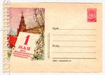 ХМК СССР 1957 г. 391 Dx3  1957 25.03 1 Мая - день международной солидарности