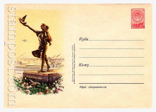 """398 Dx2 ХМК СССР  1957 16.04 Скульптура """"Нам нужен мир"""