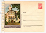 ХМК СССР 1957 г. 408 D1  1957 20.05 Железноводск. Санатория им. Тельмана