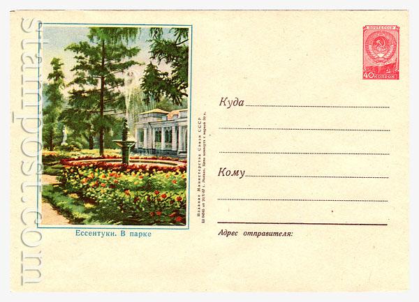419 D1 ХМК СССР  1957 20.05 Ессентуки. В парке