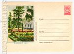 ХМК СССР 1957 г. 419 D2  1957 20.05 Ессентуки. В парке