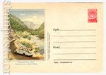 ХМК СССР 1957 г. 424 D1  1957 23.05 Дорога на озеро Рица