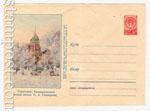 ХМК СССР 1957 г. 450 Dx5  1957 12.06 Ульяновск. Краеведческий музей