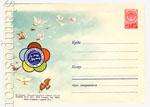 ХМК СССР 1957 г. 451  1957 12.06 Эмблема фестиваля молодежи и студентов