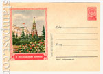 USSR Art Covers 1957 464 Dx2  1957 25.06 В Московском Кремле