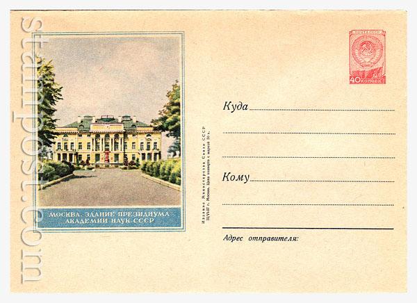 466 Dx3 ХМК СССР  1957 25.06 Москва. Президиум Академии, наук СССР
