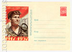 USSR Art Covers 1957 537  1957 30.09 Слава Советскому народу!