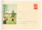 ХМК СССР 1957 г. 541  1957 09.10 Дети собирают цветы