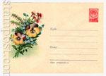ХМК СССР 1957 г. 543a  1957 09.10 Цветы. Адресные линии 3+2