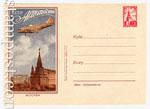 ХМК СССР 1957 г. 553  1957 19.10 АВИА. Москва. Самолет над Кремлем
