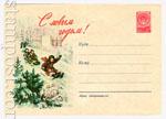 ХМК СССР 1957 г. 556  1957 28.10 С Новым годом! Дети на санках