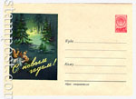 ХМК СССР 1957 г. 561а  1957 02.11 С Новым годом! Ночь в лесу, белки