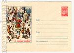 ХМК СССР 1957 г. 563 Dx2  1957 06.11 С Новым годом! Снегурочка и лесные звери
