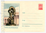 """ХМК СССР 1957 г. 568 Dx2  1957 18.11 Цхалтубо. """"Витязь в тигровой шкуре"""""""