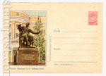 ХМК СССР 1957 г. 428  1957 23.05 Москва. Памятник Чайковскому