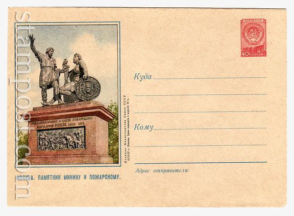 463 ХМК СССР  1957 25.06 Москва. Памятник Минину и Пожарскому