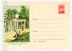 USSR Art Covers 1957 579 Dx2  1957 27.11 Kutaisi. The entrance of the park