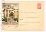 ХМК СССР 1957 г. 581  1957 04.12 Москва. Памятник Ломоносову у МГУ
