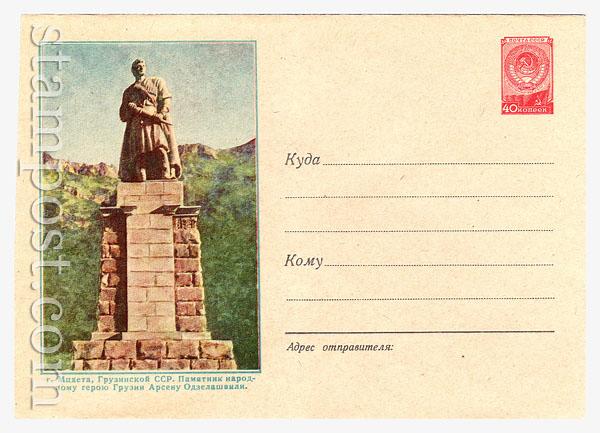 585 ХМК СССР  1957 08.12 Мцхета. Памятник Арсену Одзелашвили