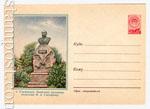 ХМК СССР 1957 г. 588  1957 17.12 Ульяновск. Памятник Гончарову